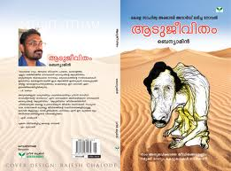 Aadujeevitham Pdf In Malayalam