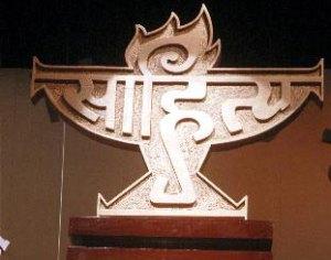 sahitya-academy